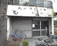 三国ヶ丘 ちゃんぽん 六五六(ムツゴロー)