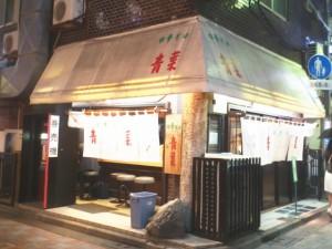 中野 中華そばの名店 青葉 今晩もカレーは無し