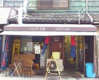 十三 あらい商店 十三連発(1)