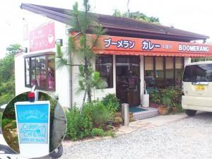 堺市美原のブーメラン