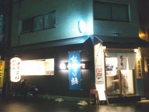 新幹線事件のおかげで、新大阪 和歌山中華そば 武者麺