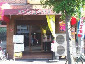 針中野にもインデアンカレー 喫茶ペコハウス