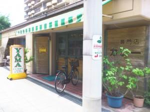 カレー&カフェ YAMA 西成区出城