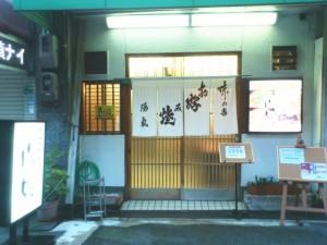 大阪名物お好み焼きには3パターン 昭和町の老舗 陽気へ