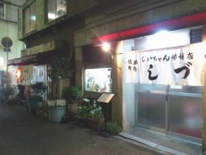 しづ という汚なミシュランな焼肉屋
