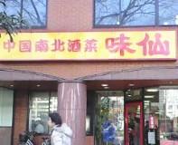台湾まぜそば 味仙ほか