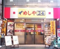 コスパNo.1朝飯 ザめしや24