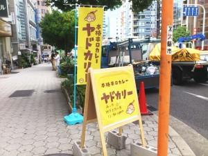ヤドカリー 天満橋 久々の大阪カレー