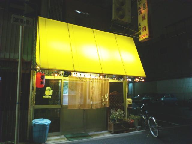 光楽園 我が十三式の名店 番外編
