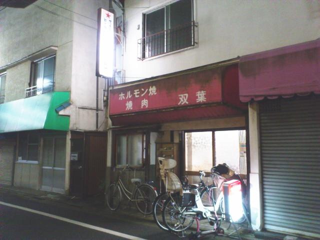 焼肉 双葉 東京の十三式 2