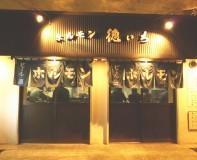 徳いち 京橋 我が十三式の名店 14