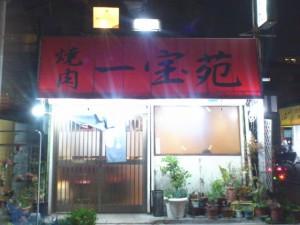一宝苑 我が十三式の名店 6