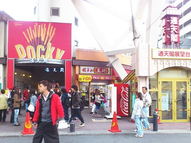 通天閣下にあった餃子の王将(京都)が昨年閉店、南通りに綺麗な新店がオープン