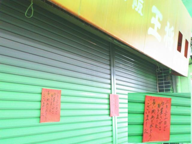 中学生でデビューから通った大阪王将針中野店が一昨年に閉店