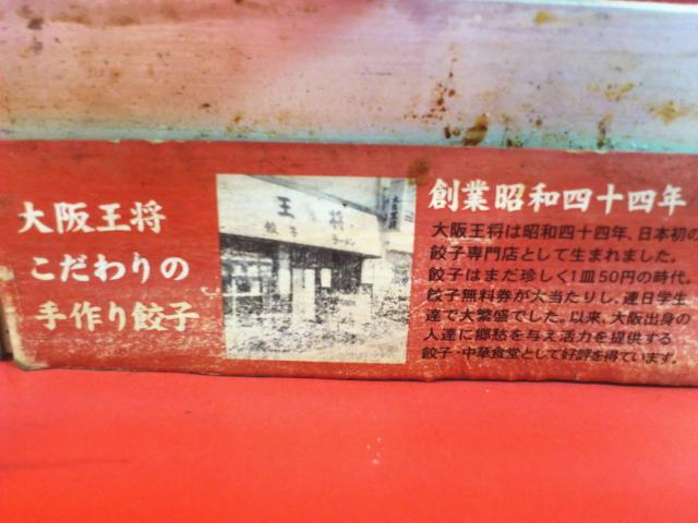 80s後期に企画されたカウンター縁に張られた大阪王将ブランド訴求POP