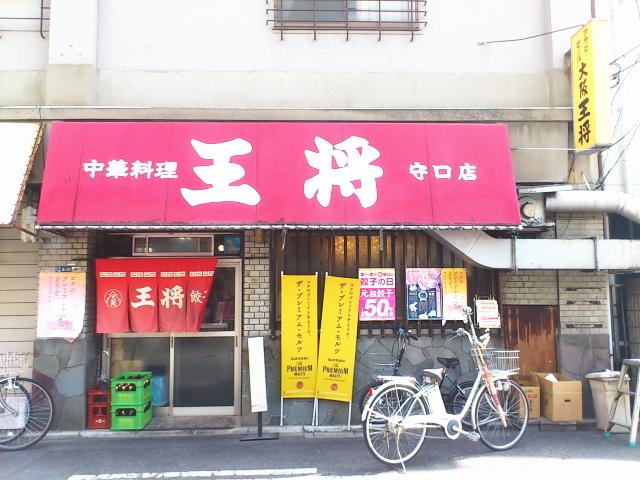 大阪王将守口店