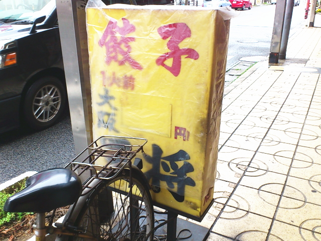 黄色アクリル製の大阪王将スタンドPOP