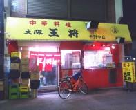 王将クラッシックス5 大阪王将平野中店