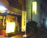 スタミナ道場 東京の十三式の名店