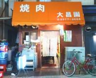 歌舞伎町から幡ヶ谷へ 大昌園