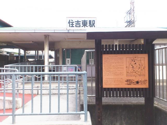 住吉東駅近くにらしき店の情報あり
