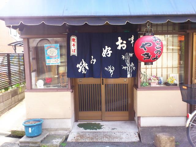 そして寺田町に第3らしき店発見。お好み焼き げん