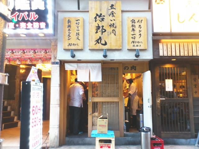治郎丸 歌舞伎町 板前焼肉と十三式焼肉のハイブリット