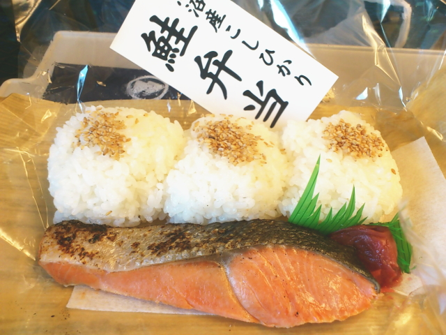 焼鮭+梅干し+具なしおにぎり3ヶ 670円。