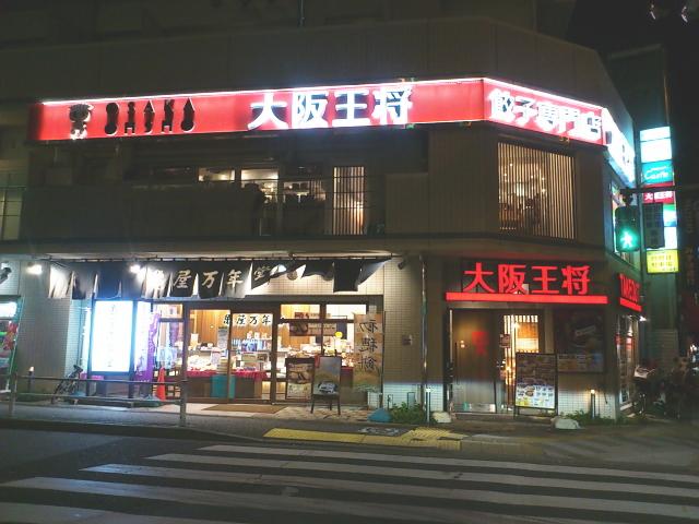 大阪王将駒沢大学店 大阪王将 新兵器