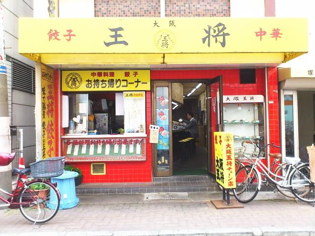 大阪王将塚口店 王将クラシックス6