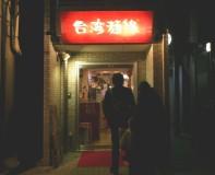 台湾麺線 新橋 お疲れさまセット