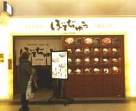 ぼてじゅう阪急サン広場 第3のお好み焼き