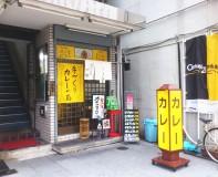 梅田 一隆~ミンガス 大阪スパイシーやないカレー8