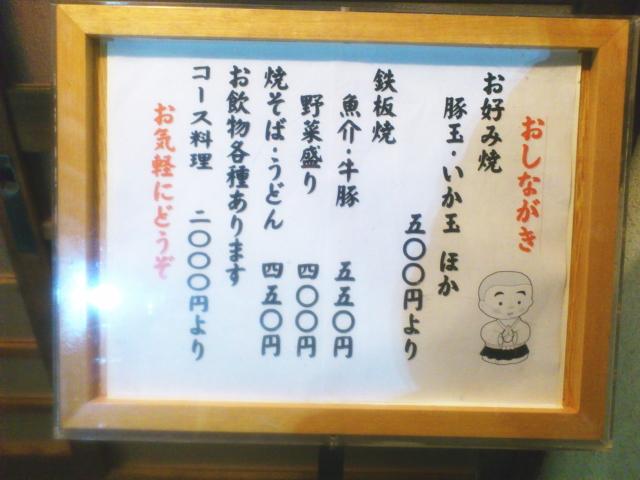 店頭お品書きに目がいく。  「お好み焼き500円から。」  おおっ!