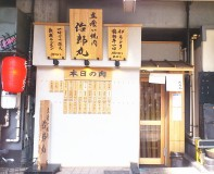 大井町 立ち食い焼肉 治郎丸