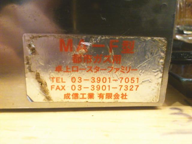 こちらも新宿と同じ成信工業の小型MA-F。