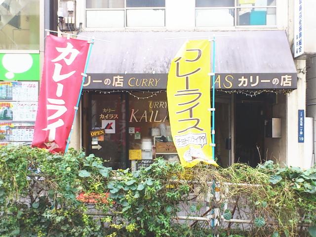 カイラス 渋谷 カレー連発2