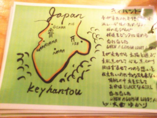 三重県の出身