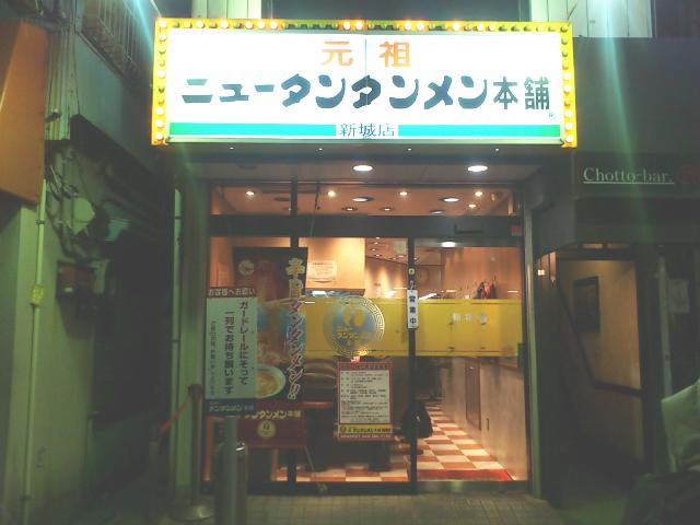 武蔵新城 元祖ニュータンタン麺 思い出す針中野マルイ製肉店