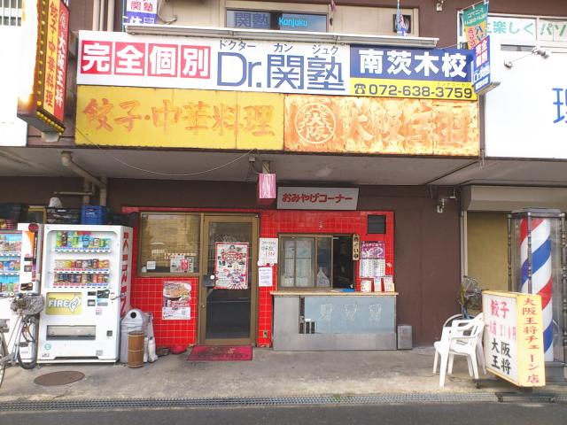 大阪王将南茨木店 王将クラッシックス11
