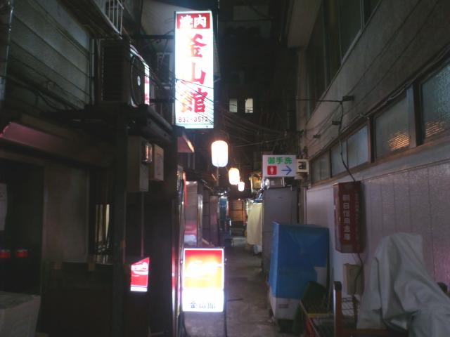 焼肉釜山館 上野コリアンタウン