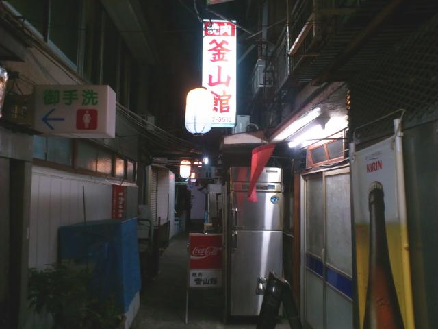 焼肉釜山館