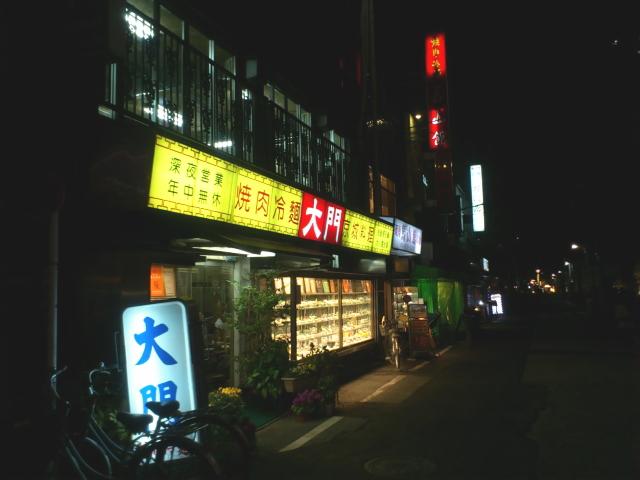 次は、 京城苑か、 富士吉か。 大門か、 馬山館か? まっててちょ~だい。