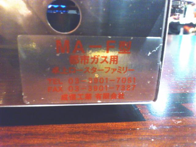 成信工業MA-F型