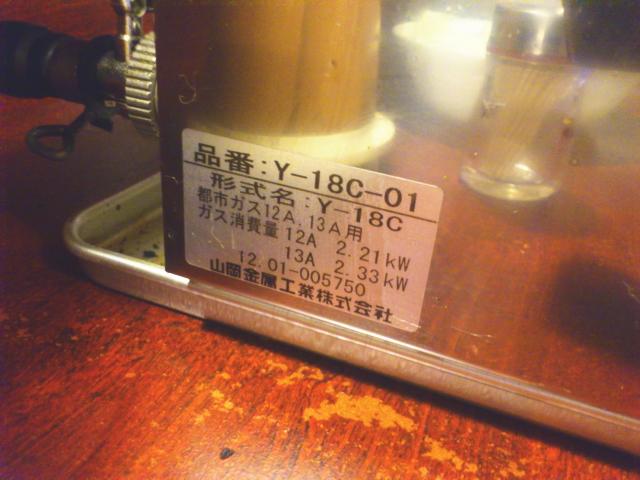 山岡金属Y-18型