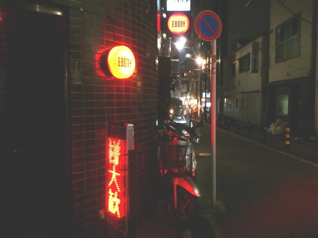 昨日の敵をとりにいくで。 渋谷道玄坂。 懐かしの店  エボニーズ。