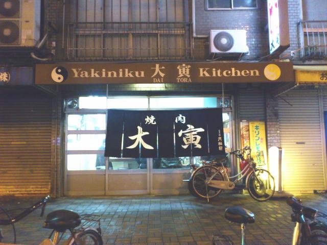 もう一軒は、夜営業だけの  焼肉 大寅食堂。