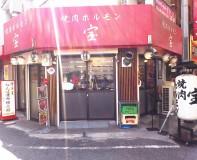 なんば 焼肉 宝 我が十三式の名店23