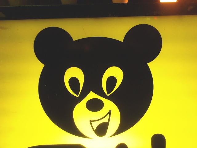 王道の店名に、暖簾。 熊ちゃんのキャラクターもナイス。