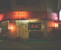 あびこ あびこ食園 我が十三式の名店 25